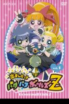 Demashita! Powerpuff Girls Z (2006 – 2007)